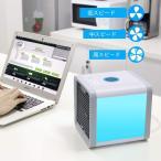 2019年最新バージョンSUNKAX ミニエアコンファン 扇風機 冷風機 7色LED 卓上冷風機 クーラー 3段階切り替え 小型 省エネ 超