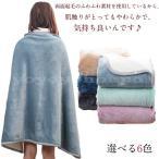 着る毛布ポンチョひざ掛け可愛い着るブランケット毛布ブランケットケープパジャマルームウェアもこもこマント秋冬ふんわり羽織る