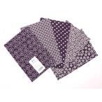カットクロスセット(桑の実色)日本製 綿100% ジャカード織 伝統 米沢織 米織 小紋柄 和柄 ハンドメイド 手作り