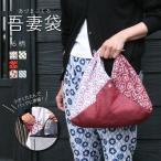 吾妻袋(さくらんぼ)米織小紋 米沢織