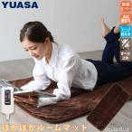 ホットマット YGM-50V(ABR) ブラウン ホットカーペット 1畳/1人用 ぽかぽかルームマット ごろ寝マットにおすすめ ユアサ/YUASA