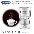 デロンギ ドリップコーヒーメーカー ホワイトICM14011J-W おしゃれ
