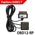 オプション品 OBD12-RP ユピテル OBDIIアダプター YUPITERU OBD2 OBD12RP Yupiteru公式直販
