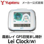 霧島レイ 目覚まし時計 Lei Clock(W) ホワイト LeiClock Yupiteru公式直販