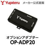 オプション品 ユピテル オプションアダプター OP-ADP20 Yupiteru公式直販