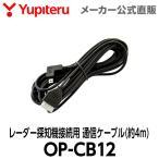 オプション品 ユピテル レーダー探知機接続用 通信ケーブル(約4m) OP-CB12 Yupiteru公式直販