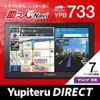 ショッピングユピテル ユピテル ポータブルナビゲーション YPB733 7インチ 8GB内蔵メモリ 2017年最新地図搭載