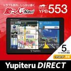 ショッピングユピテル ユピテル ポータブルナビゲーション YPB553 5インチ 4GB内蔵メモリ 2017年最新地図搭載