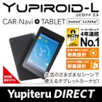 SALE 車載専用タブレットカーナビ Yupiroid-L 2015年春版地図搭載 Yupiteru公式直販 新製品