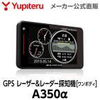 【あすつく対応】GPSレーザー&レーダー探知機 ユピテル A350α 3年保証 日本製 送料無料 ( WEB限定 / 取説DL版 )