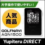 SALE ユピテル GPSゴルフナビ ATLAS GOLFNAVI AGN1500 Yupiteru公式直販