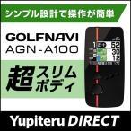 機能もデザインも最高品質なYupiteruのATLASゴルフナビ