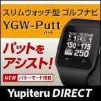 SALE ユピテル GPSゴルフナビ YGW-Putt 腕時計型 パターモード搭載 Yupiteru公式直販