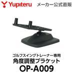 ユピテル ゴルフ 【オプション / スペアパーツ】 角度調節ブラケット(GST-5W対応) OP-A009