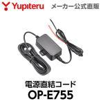 オプション品 電源直結コード OP-E755 Yupiteru公式直販