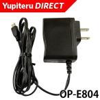 オプション品 ACアダプターOP-E804 Yupiteru公式直販