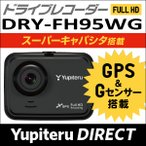 SALE DRY-FH95WG ドライブレコーダー ユピテルYupiteru公式直販