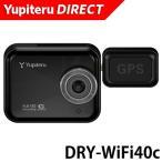 ショッピングドライブレコーダー SALE DRY-WiFi40c Full HD ドライブレコーダー DRY-WiFi40c Yupiteru公式直販