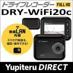 ショッピングドライブレコーダー DRY-WiFi20c ユピテル ドライブレコーダー ユピテル Yupiteru公式直販