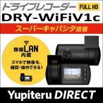 ショッピングドライブレコーダー ドライブレコーダー ユピテル DRY-WiFiV1c Yupiteru公式直販