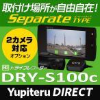ショッピングドライブレコーダー SALE ドライブレコーダー ユピテル DRY-S100c セパレートタイプ Yupiteru公式直販