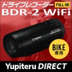 ユピテル バイク専用 ドライブレコーダー BDR-2 WiFi Yupiteru公式直販