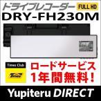 ショッピングドライブレコーダー 新製品 DRY-FH230M ドライブレコーダー ユピテル ミラータイプ  Yupiteru公式直販