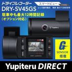 ユピテル ドライブレコーダー スマートビュー 衝撃センサー搭載 DRY-SV45GS