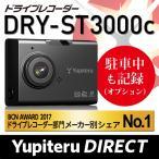 新製品 ユピテル DRY-ST3000c GPS/衝撃センサー 動体検知機能を新搭載(オプション対応)