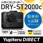 【ユピテル公式直販】ドライブレコーダー【DRY-ST2000c】Gセンサー / GPS / HDR / 常時録画 / ワンタッチ記録(手動録画)