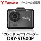 【あすつく対応】ドライブレコーダー ユピテル DRY-ST500P ( WEB限定 / 取説ダウンロード版 ) 公式直販