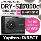 【ユピテル公式直販】ドライブレコーダー【DRY-ST7000c】最高画質QUAD HD(約350万画素)録画 / GPS / HDR / アクティブセーフティ機能