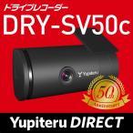 【ユピテル公式直販】ドライブレコーダー【DRY-SV50c】Gセンサー / 常時録画 / イベント記録 / 駐車記録(オプション対応)