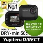 ショッピングドライブレコーダー SALE ユピテル ドライブレコーダー DRY-mini50c 常時録画 ワンタッチ記録 ワンタッチ記録 Yupiteru公式直販 新製品