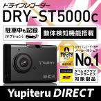 ユピテル ドライブレコーダー DRY-ST5000c GPS/Gセンサー 動体検知機能を新搭載(オプション対応) 新製品