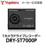 【ユピテル公式直販】WEB限定モデル ドライブレコーダー【DRY-ST7000P】最高画質QUAD HD(約350万画素)録画 / GPS / HDR / アクティブセーフティ機能