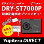 【ユピテル公式直販】ドライブレコーダー【DRY-ST7000P】駐車記録用オプションセット