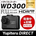【ユピテル公式直販】WEB限定モデル ドライブレコーダー 【WD300】Gセンサー / GPS / HDR / 常時録画 / イベント記録 / ワンタッチ記録(手動録画)