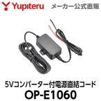 ユピテル 【オプション / スペアパーツ】 5Vコンバーター付電源直結コード OP-E1060