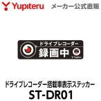 【ユピテル公式直販】ドライブレコーダー搭載車表示ステッカー【ST-DR01】