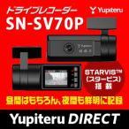 Yahoo!Yupiteruダイレクト Yahoo!店《セール価格》ドライブレコーダー ユピテル  WEB限定モデル SN-SV70P 公式直販 送料無料
