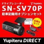 ショッピングユピテル 【ユピテル公式直販】ドライブレコーダー【SN-SV70P】駐車記録用オプションセット