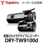 ドライブレコーダー 前後2カメラ ユピテル あおり運転 対策に 【電源直結モデル】 DRY-TW9100d 公式直販 送料無料 ※この商品はストアポイント2倍です
