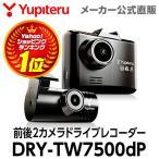 【ランキング1位】ドライブレコーダー 前後2カメラ ユピテル あおり運転対策 DRY-TW7500dP ( WEB限定 / 電源直結 / 取説DL版 ) あすつく対応