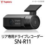 【あすつく対応】リア専用 ドライブレコーダー ユピテル あおり運転対策 SN-R11 夜間も鮮明に記録 ※専用スマホアプリ操作 公式直販 送料無料