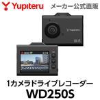 【あすつく対応】ドライブレコーダー ユピテル 夜間も鮮明に記録 WD250S ( WEB限定 / 取説DL版 )