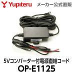 ユピテル 【オプション / スペアパーツ】 5Vコンバーター付電源直結コード OP-E1125