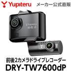 【あすつく対応】ドライブレコーダー 前後2カメラ ユピテル 超広角記録 あおり運転対策 DRY-TW7600dP ( WEB限定 / 電源直結 / 取説DL版 )