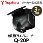 《新製品》ドライブレコーダー 全周囲360度 ユピテル Q-20P 3年保証 車内撮影 ( WEB限定 / 電源直結 / 取説DL版 )