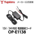 ユピテル 【オプション / スペアパーツ】 12V/24V対応 電源直結コード OP-E1138